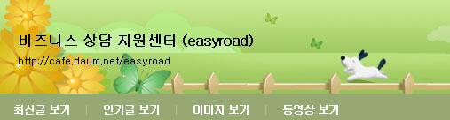 easyroad_cap_01.jpg